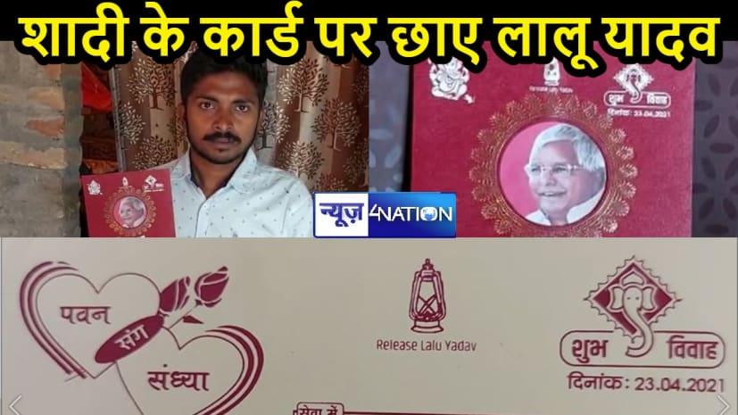 BIHAR NEWS: लालू यादव के क्रेजी फैन की दीवानगी, शादी के कार्ड पर छपवाया- RELEASE LALU YADAV