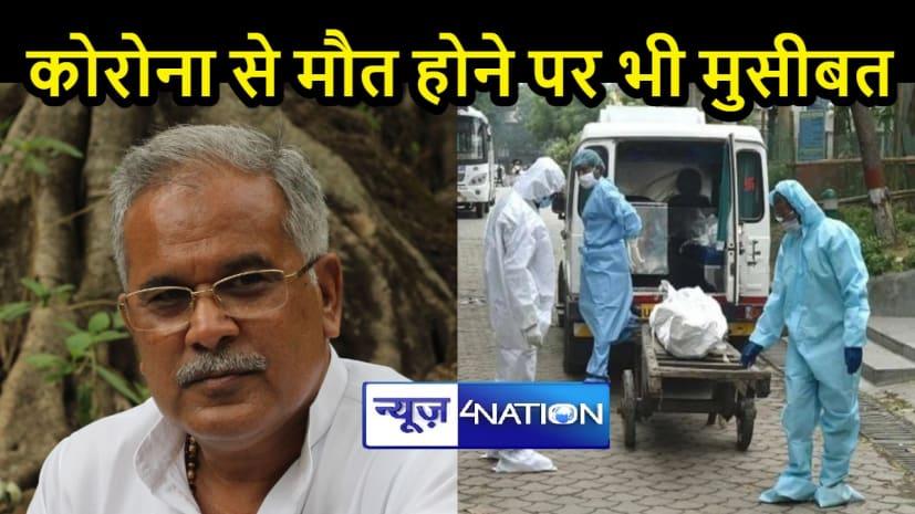 CHATTISGARH NEWS: सरकार का अजीबोगरीब फरमान, कोरोना मरीज की मौत होने पर भी देने होंगे 2500 रुपए, आदेश से हैरान-परेशान लोग