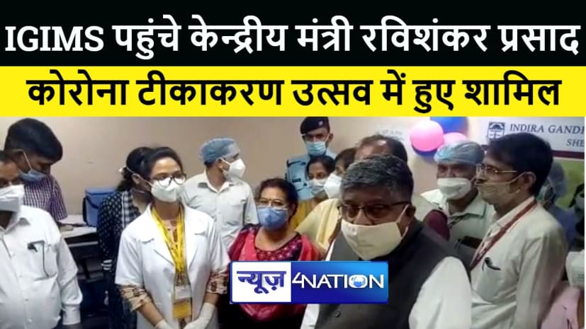केन्द्रीय मंत्री रविशंकर प्रसाद पहुंचे पटना के आईजीआईएमएस, कोरोना टीकाकरण उत्सव में हुए शामिल