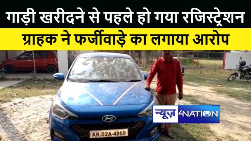 गाड़ी खरीदने से पहले हो गया रजिस्ट्रेशन, ग्राहक ने शोरूम पर लगाया फर्जीवाड़ा का आरोप, थाने में दर्ज हुआ मामला
