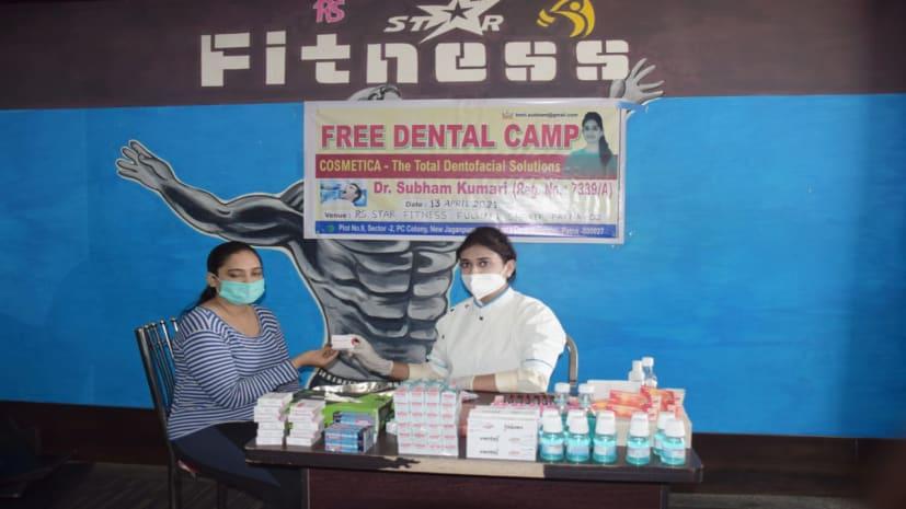 पटना के आर एस फिटनेस जिम में फ्री डेंटल चेकअप का हुआ आयोजन, 60 से अधिक लोगों के दांत की हुई जांच