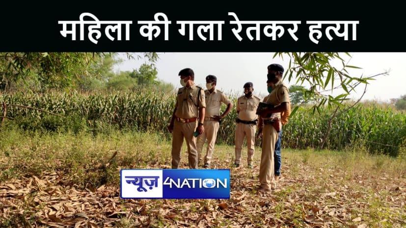 भागलपुर में महिला की गला रेतकर बदमाशों ने की हत्या, जांच में जुटी पुलिस