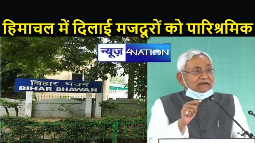 BIHAR NEWS : CM नीतीश की पहल से शिमला में बिहार के मजदूरों को हुआ पारिश्रमिक का भुगतान