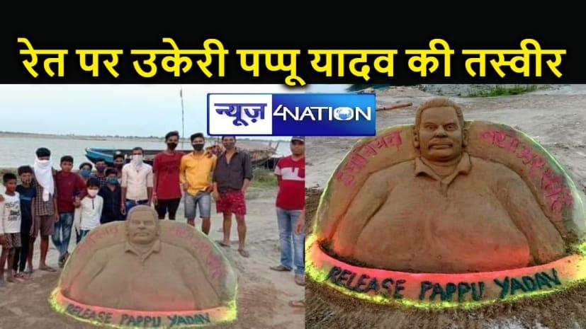 """BIHAR NEWS : तेज हुआ अभियान!  गंगा घाट पर बालू से बनाई प्रतिमा,  लोगों ने कहा - """"रिलीज पप्पू यादव"""""""