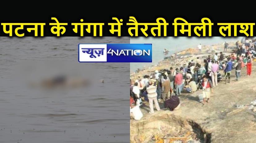 BIHAR NEWS : अब पटना के गंगा नदी में भी तैरती मिली लाश, प्रशासन ने साधी चुप्पी