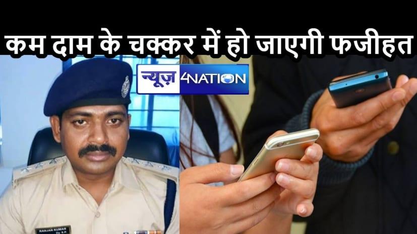 मोबाइल ने पहुंचाया जेलः अधूरी जानकारी पर कम दाम में खरीदा मोबाइल और चढ़ा पुलिस के हत्थे, खबर को पढ़ें और जानें जरूरी एहतियात