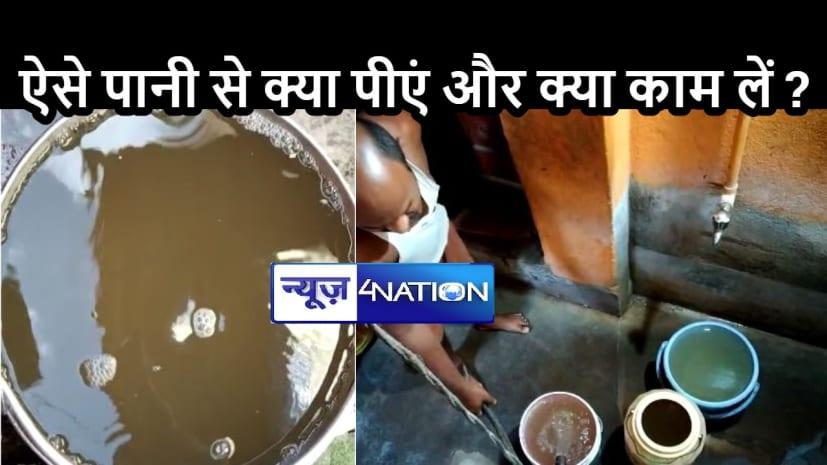 हर घर में मटमैला जलः सप्लाई से आ रहा गंदा और बदबूदार पानी, 4 दिनों से लोग परेशान, शिकायत के बावजूद सुधार नहीं