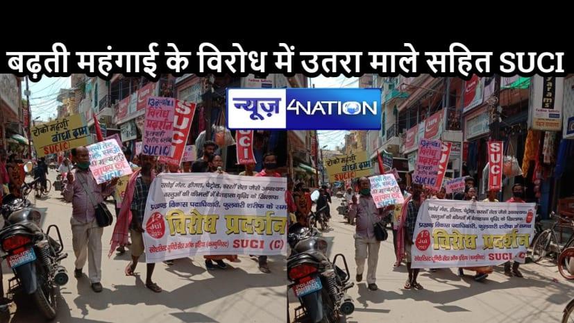 BIHAR NEWS: माले और SUCI कार्यकर्ता सड़कों पर उतरे, कच्चे तेल सहित गैस और रसोई के बिगड़ते बजट का जताया विरोध