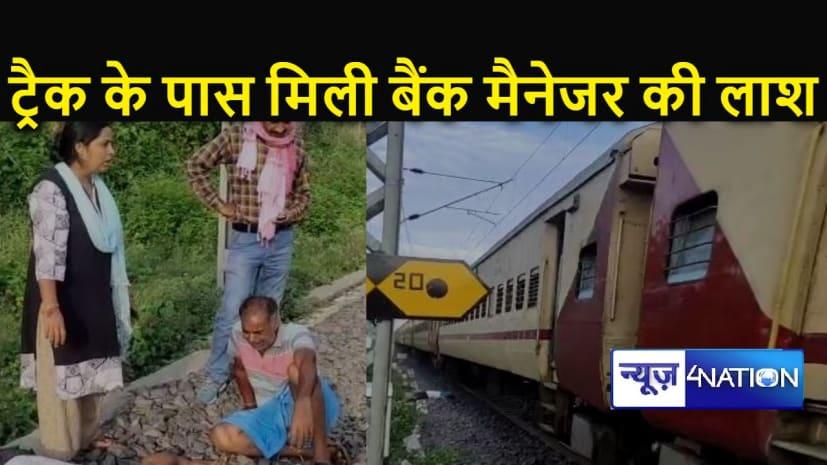 रेल पटरी के किनारे मिली बैंक ऑफ इंडिया के मैनेजर की लाश, परिजनों ने बताया - मॉनिंग वॉक के लिए निकला था घर से