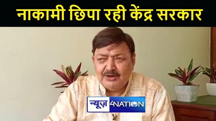 जनसंख्या नियंत्रण कानून की चर्चा पर बोले कांग्रेस नेता अजीत शर्मा, कहा अपनी नाकामियां छिपाने के लिए सरकार नए कानून लाती है