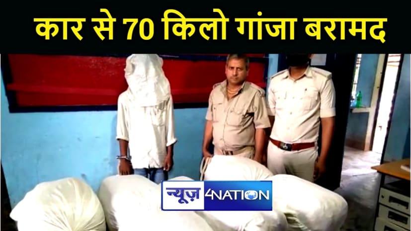 सासाराम में कार से 70 किलो गांजा बरामद, पुलिस ने एक तस्कर को किया गिरफ्तार