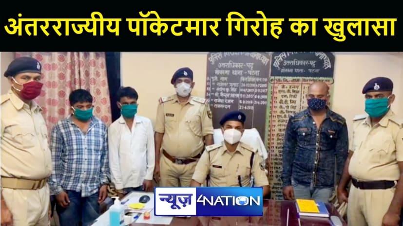 पटना में अंतरराज्यीय पॉकेटमार गिरोह का खुलासा, नगद के साथ तीन बदमाश गिरफ्तार