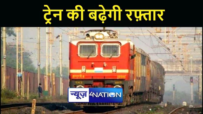 ग्रैंड कॉर्ड रेलखंड पर 130 की बजाय 160 किमी प्रतिघंटे की रफ़्तार से चलेगी ट्रेन,12 घंटे में तय होगी हावड़ा से दिल्ली की दूरी