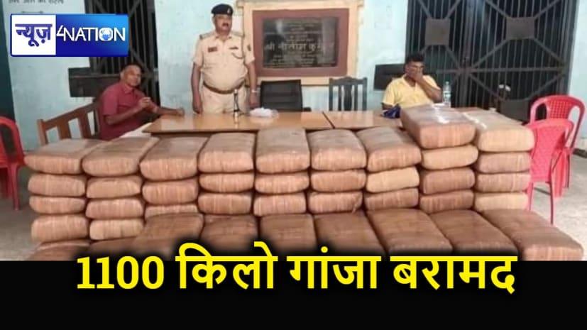 नशे के कारोबार पर सबसे बड़ी कार्रवाई : 1100 किलो गांजा पुलिस ने किया जब्त, बाजार में इतनी कीमत कि हो जाएंगे हैरान