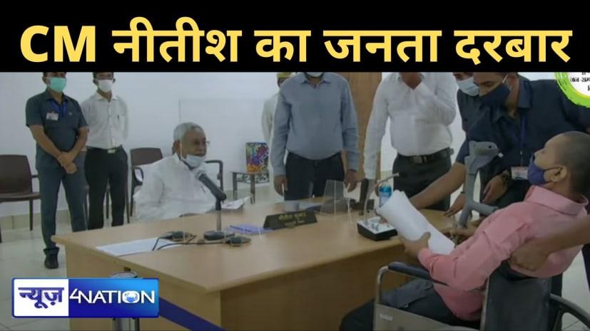 CM नीतीश का जनता दरबार शुरूः व्हील चेयर पर आया एक फरियादी, कहा- हुजूर आयुष्मान हेल्थ कार्ड आज तक नहीं बना