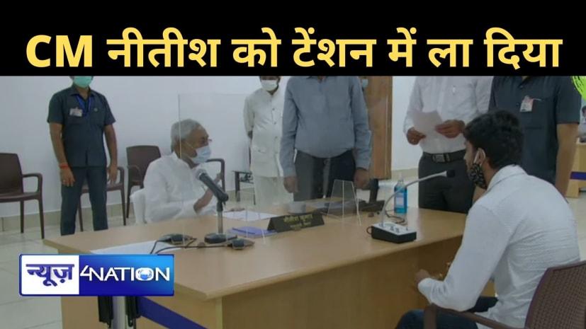 छात्र ने CM नीतीश को टेंशन में ला दिया...सख्त अंदाज में कहा- B.ED करने वालों को आप नौकरी नहीं देंगे इसीलिए स्टूडेंट क्रेडिट कार्ड योजना का लाभ नहीं दे रहे ?