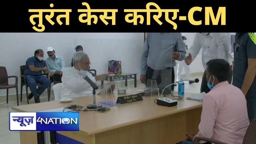 शिकायत सुन गुस्से से लाल हुए CM नीतीश, एक लाख रू रिश्वत मांगने वाले 'कर्मी' पर केस दर्ज करने का आदेश