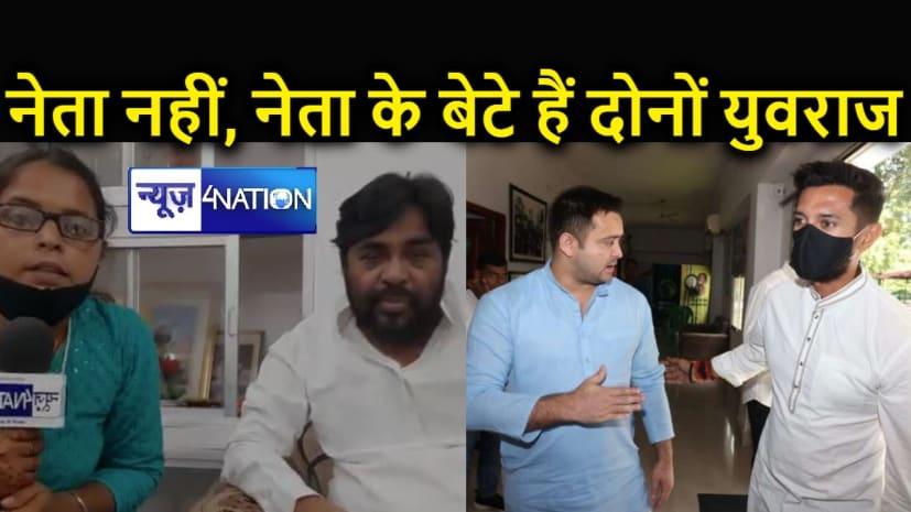 """चिराग नेता नहीं नेता के 'बेटा' हैं, आई कार्ड दिखाकर राजनीति करते हैं ऐसे लोग, BJP ने बिहार के दोनों """"युवराज"""" को दिखा दी जमीनी हकीकत"""