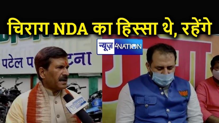 बिहार के मंत्रियों ने चिराग को बताया एनडीए का हिस्सा, राजद ने BJP पर लगाया यू-टर्न लेने का आरोप