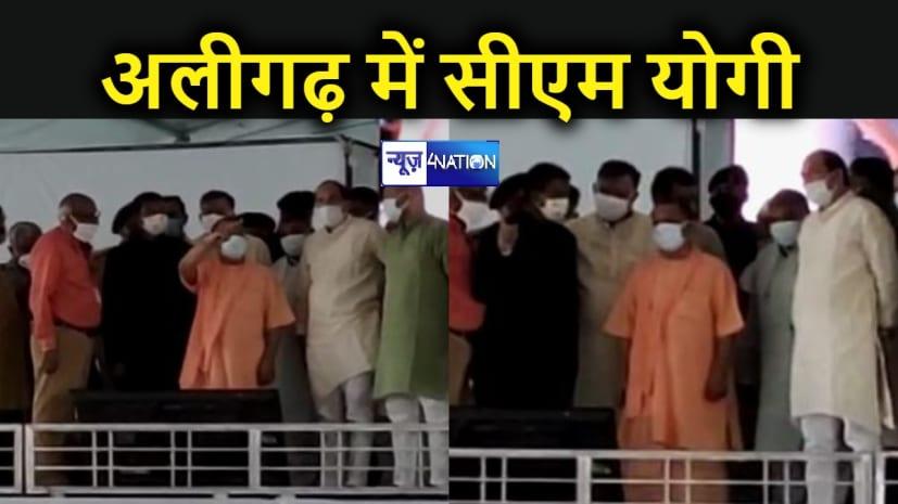 PM मोदी के शिलान्यास कार्यक्रम से पहले सीएम योगी पहुंचे अलीगढ़, सुरक्षा व्यवस्था का लिया जायजा