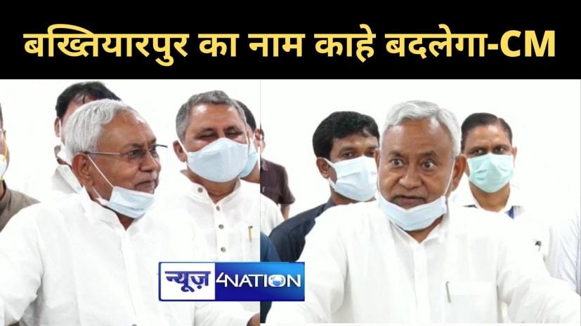 बख्तियारपुर का नाम सुनते हीं भड़क गये CM नीतीश! मुख्यमंत्री बोले- क्या फालतू बात करते रहता है, नाम काहे बदलेगा ? वहां मेरा जन्म हुआ है