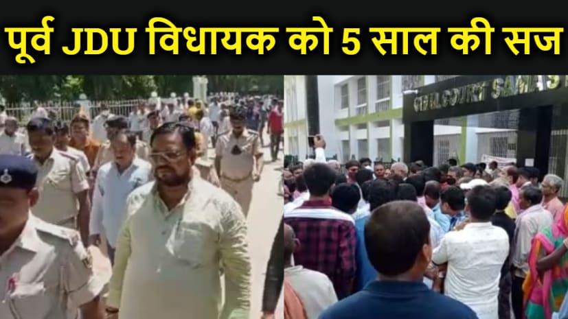 जदयू के पूर्व विधायक को समस्तीपुर सेशन कोर्ट ने सुनाई पांच साल की सजा, 15 हजार रुपये जुर्माना भी लगा
