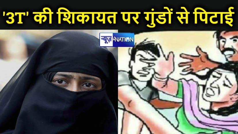 फर्रुखाबाद में तीन तलाक के खिलाफ पत्नी ने की पुलिस में शिकायत तो पति ने गुंडों से पीटवाया, महिला ने पुलिस पर भी लगाया गंभीर आरोप