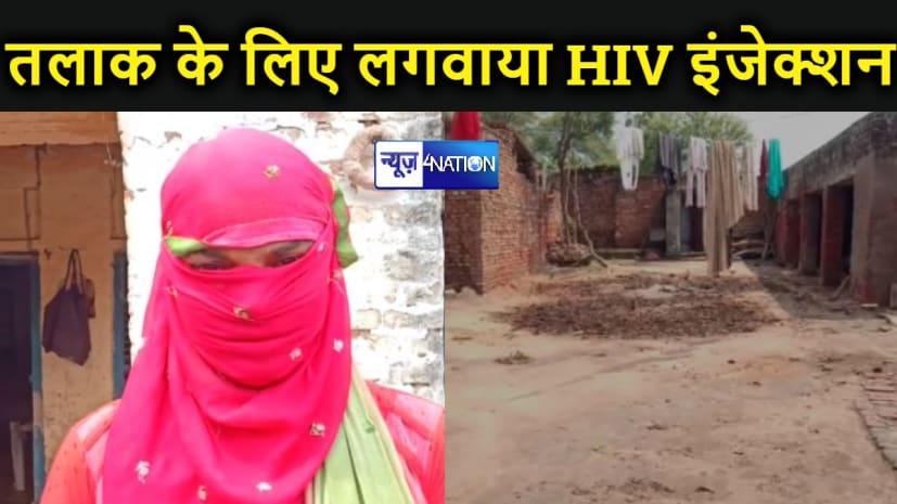 अलीगढ़ में रिश्ते शर्मसार: तलाक के लिए पति ने रची खौफनाक साजिश, गर्भवती पत्नी को लगवाया HIV इंजेक्शन