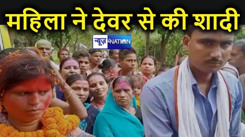 जहानाबाद : वार्ड सदस्य के नामांकन के दौरान भाभी ने देवर से की शादी, प्रखंड कार्यालय परिसर में ही हुआ शादी समारोह