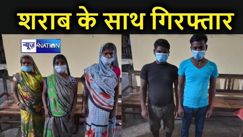देशी शराब के साथ पांच आरोपियों को पुलिस ने किया गिरफ्तार, शराब भी जब्त