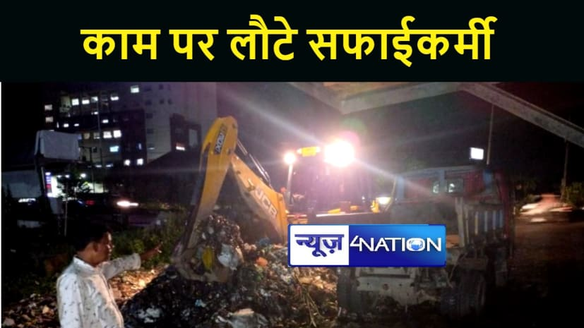 काम पर लौटे पटना नगर निगम के सफाईकर्मी, 21 कर्मियों के खिलाफ की गयी कड़ी कार्रवाई