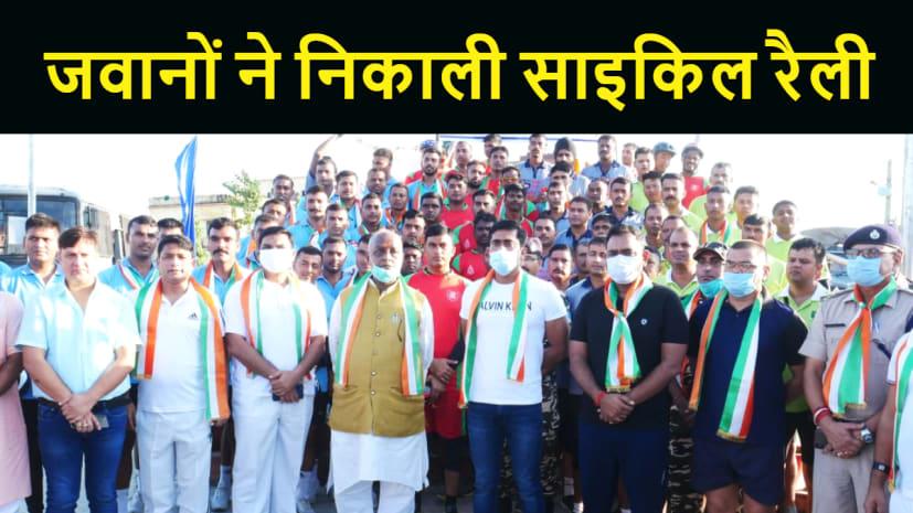 अमृत महोत्सव के तहत एसएसबी जवानों ने निकाली साइकिल रैली, 2 अक्टूबर को पहुंचेगे राजघाट