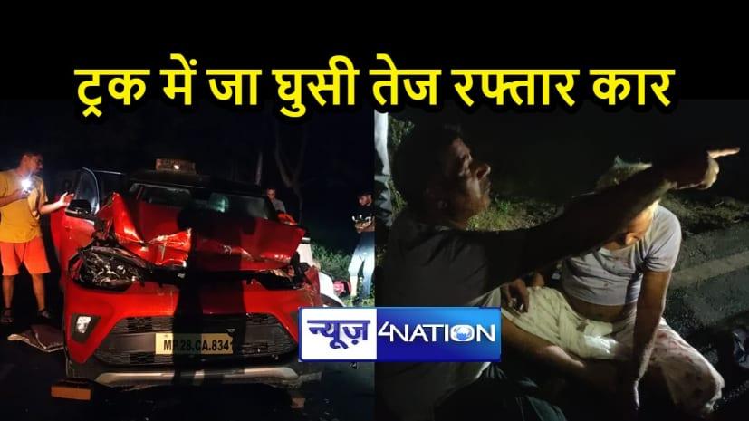 BIHAR NEWS: सड़क किनारे खड़े ट्रक में जा घुसी तेज रफ्तार कार, ड्राइवर सहित दो लोग गंभीर रूप से घायल