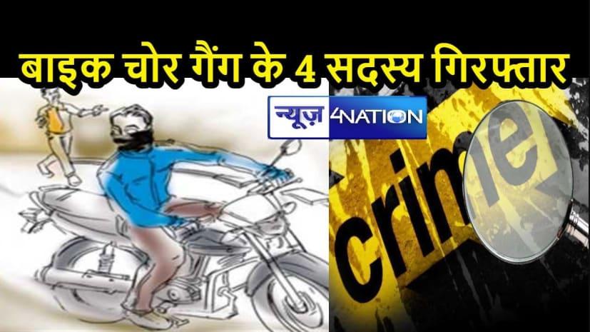 BIHAR CRIME: चोरी की 3 बाइक सहित गिरोह के सदस्य गिरफ्तार, गैंग के नेपाल-सीतामढ़ी से जुड़े कनेक्शन तलाशेगी पुलिस