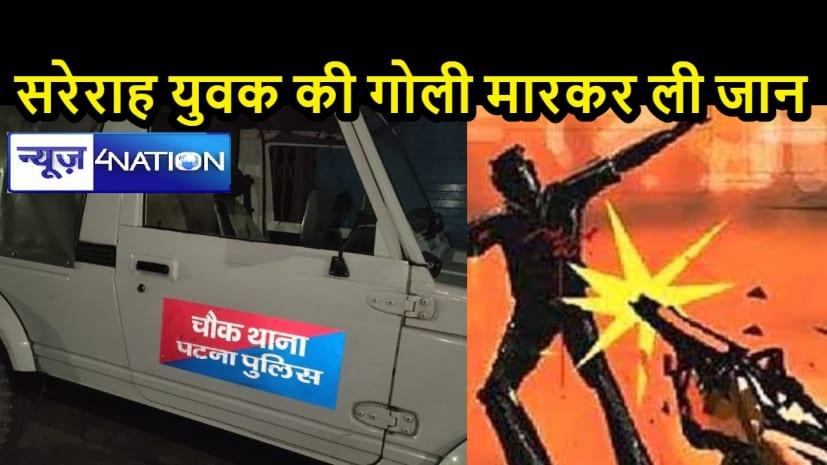 BREAKING NEWS: नवरात्र की गहमा-गहमी के बीच पटना में युवक की गोली मारकर हत्या, पुलिस छानबीन में जुटी