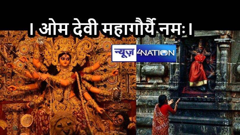 शारदीय नवरात्रः नवरात्र का आठवां दिन महाअष्टमी आज, जानें महागौरी की संपूर्ण पूजन विधि और विशेष पूजन मंत्र