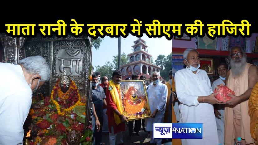 महाअष्टमी पर नगर भ्रमण के लिए निकले सीएम नीतीश कुमार, शीतला मंदिर सहित बड़ी देवी जी के दर्शन कर की विशेष पूजा