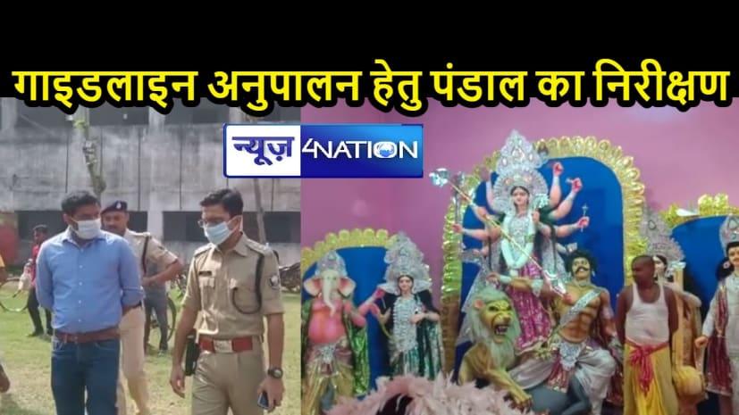 BIHAR NEWS: दुर्गा पूजा को लेकर सदर एसडीओ एवं एसएसपी ने कई पूजा पंडालों का किया निरीक्षण