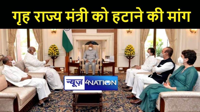लखीमपुर खीरी कांड को लेकर राष्ट्रपति से मिला कांग्रेस का प्रतिनिधिमंडल, राहुल गांधी ने की गृह राज्य मंत्री को हटाने की मांग