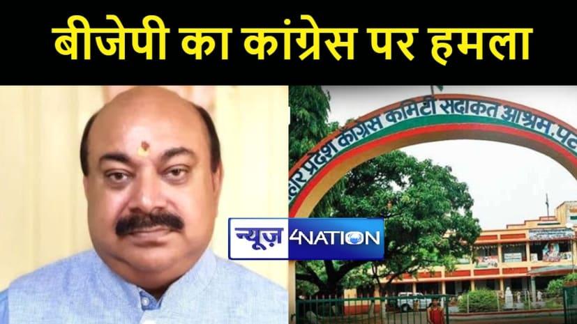 भाजपा का कांग्रेस पार्टी पर हमला, कहा सिर्फ पिछड़े वर्ग के वोट लिए, उनके विकास के लिए कुछ नहीं किया