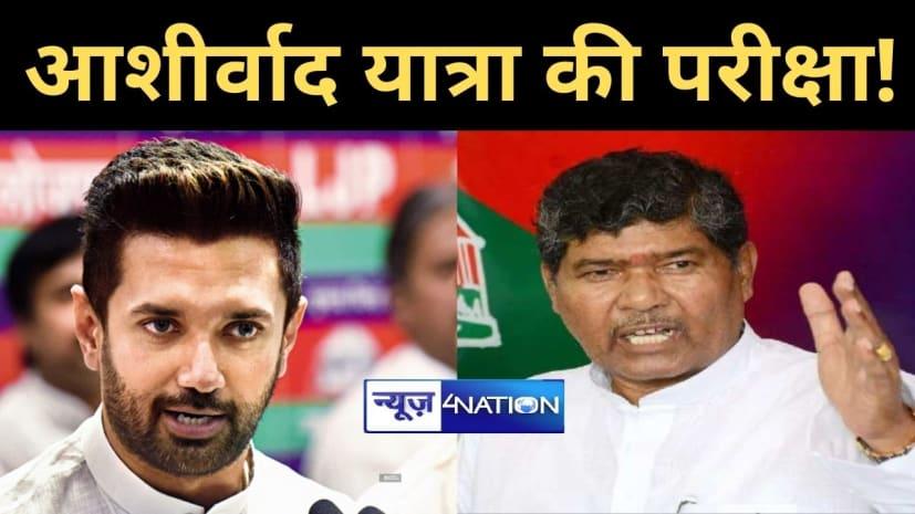 संसदीय क्षेत्र में ही 'चिराग' की अग्निपरीक्षा, तारापुर विस सीट पर 2020 वाली स्थिति बरकरार रखना भी होगी बड़ी चुनौती ?