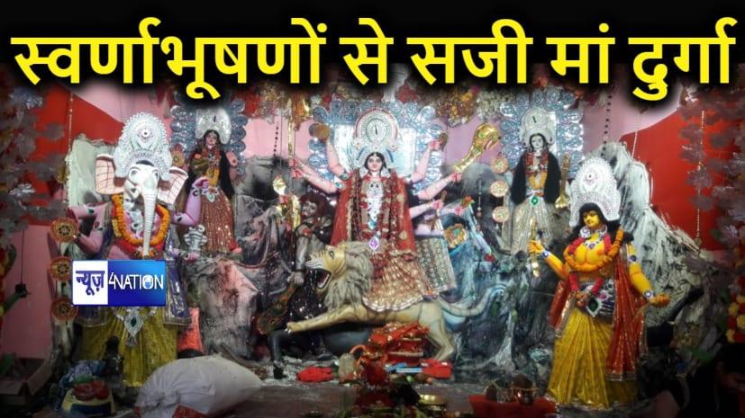 मनेर में मां दुर्गा की प्रतिमा को स्वर्णाभूषणों से सजाया गया, पंडालों से दंडाधिकारी गायब