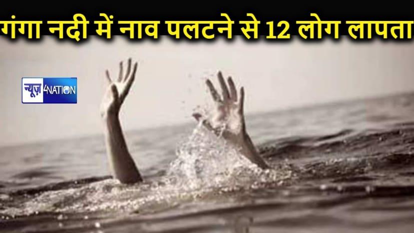 गंगा नदी में नाव पलटने से 12 लोग लापता, रेस्क्यू अभियान जारी