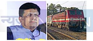 रेलवे में नहीं होगी लिखित परीक्षा, इंटरव्यू के आधार पर मिलेगी नौकरी, देखें किन पदों पर होगी बहाली