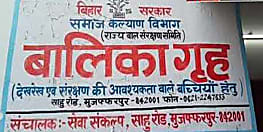मुजफ्फरपुर बालिका गृह के कमरों में दफन सबूतों को आज खंगालेगी सीएफएसएल की टीम, खुल सकते हैं कई राज