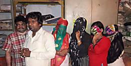 पटना के रुपसपुर में सेक्स रैकेट का भंडाफोड़, 4 महिलाओं समेत 6 गिरफ्तार
