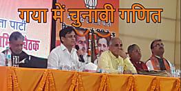 चुनावी मोड में बीजेपी, प्रदेश कार्यसमिति में  मिशन 2019 के लिए बन रही रणनीति