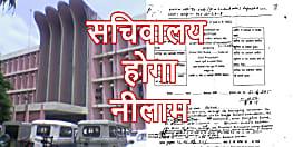 नीलाम होगा बिहार का सचिवालय, सिंचाई भवन के गेट पर कोर्ट ने लगवा दिया नोटिस