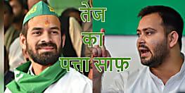 राजद से साफ हो गया तेजप्रताप का पत्ता?  पार्टी की बैठक से कर दिये गये किनारे, फ्लॉप हुई पदयात्रा
