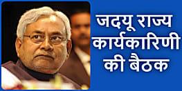 16 सितंबर को होगी जदयू राज्य कार्यकारिणी की बैठक, मुख्यमंत्री नीतीश कुमार भी रहेंगे मौजूद